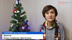 Поздравление с Новым годом 2018 от директора бизнес инкубатора «Бригантина».