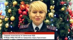 Поздравление жителей с Новым годом 2018 от ГИБДД по городскому округу Красногорск.