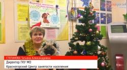 Поздравление с Новым годом 2018 от директора Красногорского центра занятости населения.
