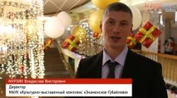 Поздравление с Новым годом 2018 от директора усадьбы «Знаменское-Губайлово».