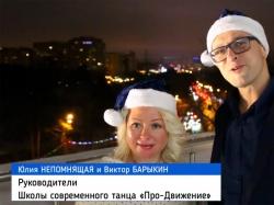 Поздравление жителей округа Красногорск с Новым годом 2018 от Школы современного танца «Про-Движение».