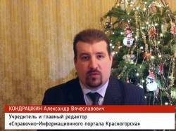 Поздравление гостей и жителей города Красногорска с Новым годом 2018 и Рождеством  от портала «Krasnogorsk.ONLINE».